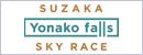 須坂米子大瀑布スカイレース